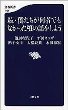 表紙: 続・僕たちが何者でもなかった頃の話をしよう (文春新書) | 平田 オリザ