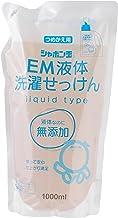 シャボン玉EM洗濯液体石けん詰替え用(1000ml)