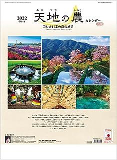 天地の農カレンダー 2022年 壁掛け KD-2 (日本の農業風景カレンダー)