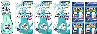 [セット品]8個セット (メガネのシャンプー除菌EX ミンティベリーの香り 本体、つめかえ用 ×3個、メガネ拭き ドライタイプ ×4個)