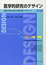 医学的研究のデザイン 研究の質を高める疫学的アプローチ 第4版
