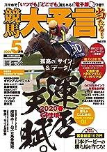 表紙: 競馬大予言 2020年5月号(20年春GI佳境号) [雑誌] | 笠倉出版社