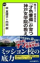 表紙: 教えて! 校長先生 「才色兼備」が育つ神戸女学院の教え (中公新書ラクレ) | 内田樹