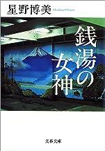 表紙: 銭湯の女神 (文春文庫) | 星野 博美