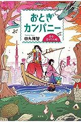 おとぎカンパニー 日本昔ばなし編 Kindle版