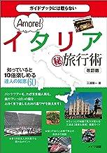 表紙: ガイドブックには載らない イタリアまる秘旅行術 知っていると10倍楽しめる達人の知恵60  改訂版 | 三浦 陽一