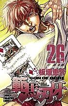 表紙: 範馬刃牙(26) (少年チャンピオン・コミックス) | 板垣恵介