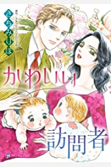 かわいい訪問者 (ハーレクインコミックス) Kindle版
