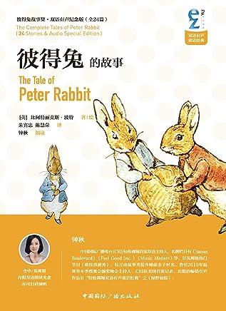 彼得兔的故事(中/英双语共两册) (EZFM轻松调频双语有声童话经典)