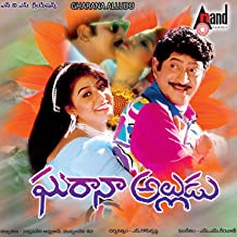 Gharana Alludu (Original Motion Picture Soundtrack)