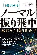 表紙: 1冊でわかるノーマル振り飛車 基礎から流行形まで (マイナビ将棋BOOKS) | 宮本広志