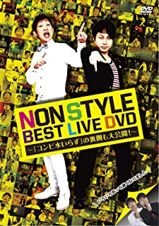 NON STYLE BEST LIVE DVD~「コンビ水いらず」の裏側も大公開! ~