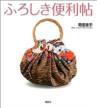 表紙: ふろしき便利帖 | 菊田圭子