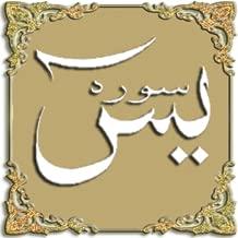 Yasin Mulk Nebe Fatah Rahman