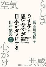 表紙: きずなと思いやりが日本をダメにする 最新進化学が解き明かす「心と社会」 (集英社インターナショナル) | 山岸俊男