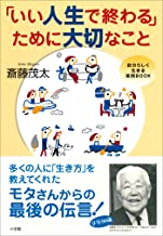 表紙: 「いい人生で終わる」ために大切なこと | 斎藤茂太