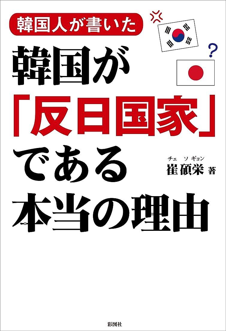 ホスト肘売り手韓国人が書いた 韓国が「反日国家」である本当の理由