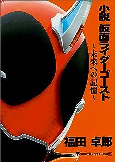 小説 仮面ライダーゴースト 〜未来への記憶〜 (講談社キャラクター文庫)...