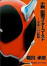 表紙: 小説 仮面ライダーゴースト ~未来への記憶~ (講談社キャラクター文庫) | 石ノ森章太郎