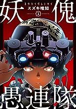 表紙: 妖傀愚連隊1 (電撃コミックスNEXT) | スズキ 唯知
