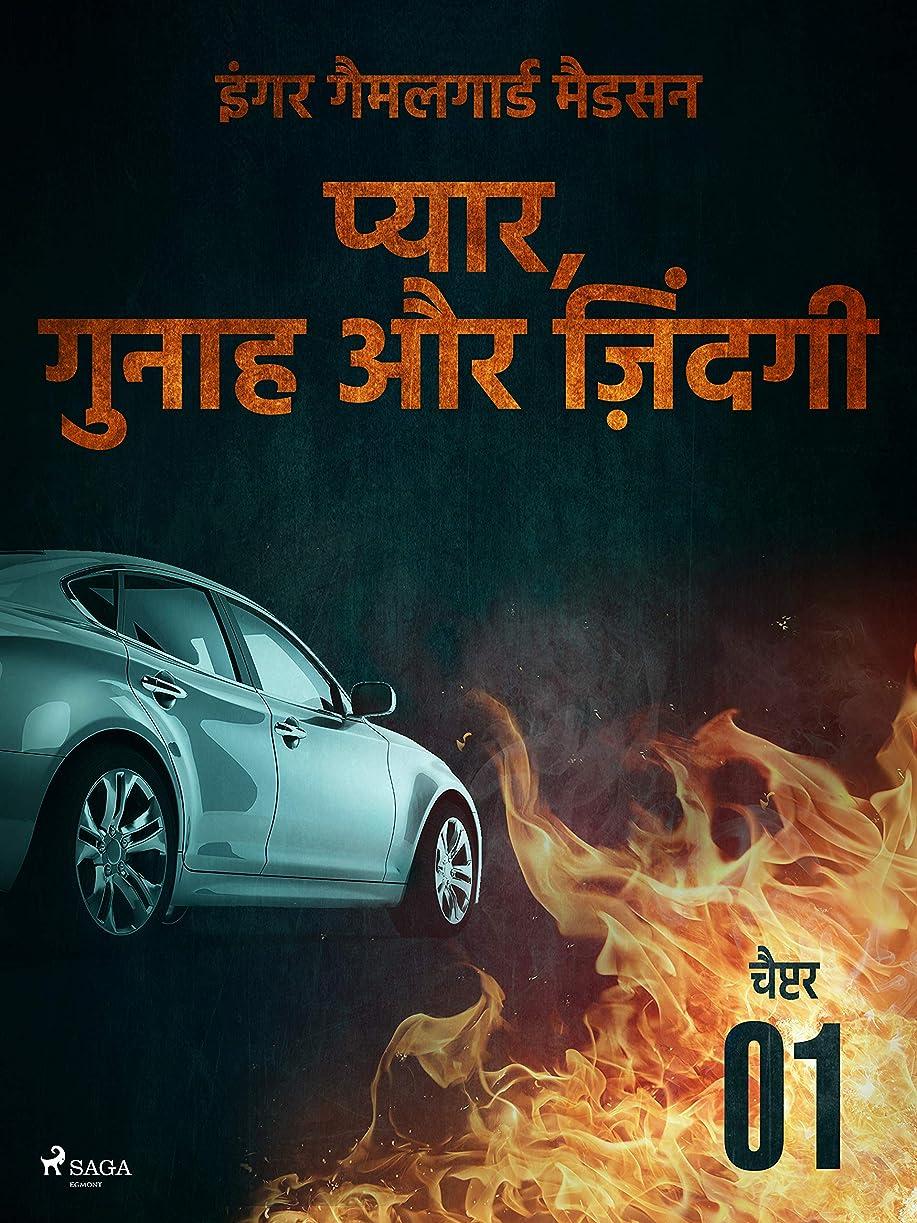 罰努力する追い越す?????, ????? ?? ??????? - ?????? 1 (Hindi Edition)