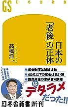 表紙: 日本の「老後」の正体 (幻冬舎新書) | 髙橋洋一