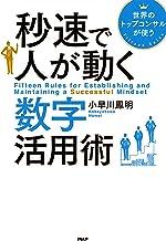 表紙: 世界のトップコンサルが使う 秒速で人が動く数字活用術 | 小早川 鳳明