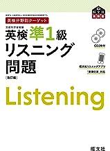 表紙: 英検分野別ターゲット 英検準1級 リスニング問題 改訂版 | 旺文社