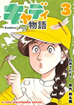 表紙: キャディ物語 3巻 (石井さだよしゴルフ漫画シリーズ) | 石井 さだよし