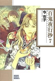 百鬼夜行抄 7 (朝日コミック文庫)