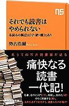 表紙: それでも読書はやめられない 本読みの極意は「守・破・離」にあり (NHK出版新書)   勢古 浩爾