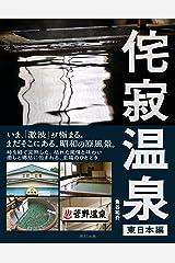 侘寂(わびさび)温泉 【東日本編】 Kindle版