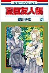 夏目友人帳 24 (花とゆめコミックス) Kindle版
