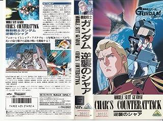 機動戦士ガンダム 逆襲のシャア [VHS]