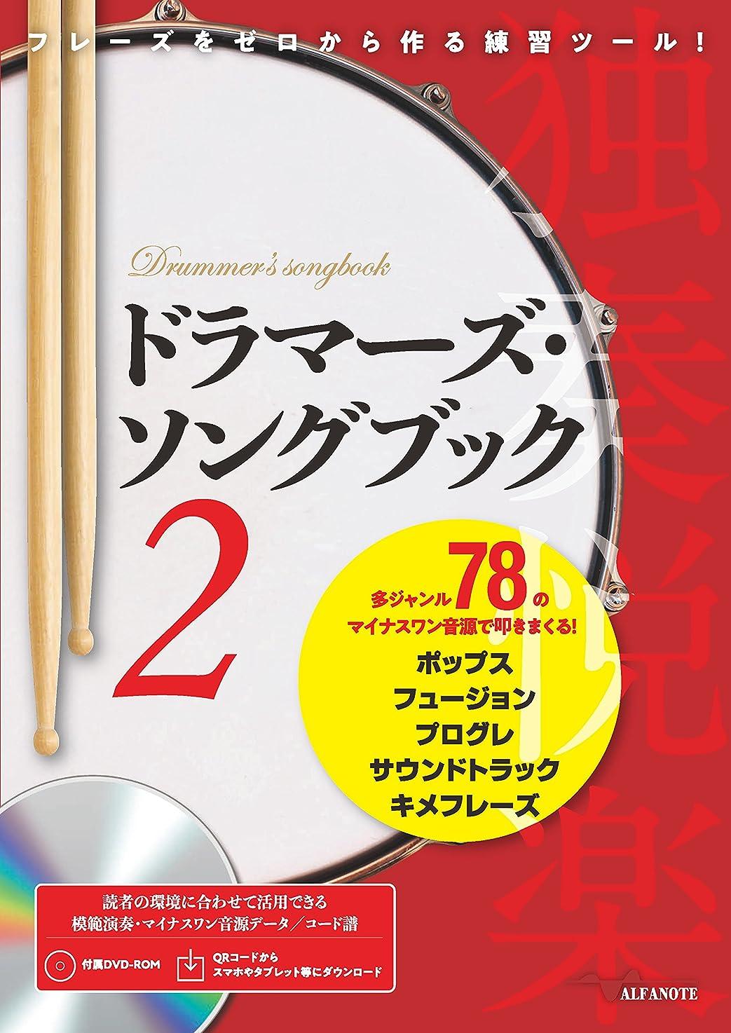 さておき負荷スコットランド人ドラマーズ?ソングブック 2 ?フレーズをゼロから作る練習ツール! 多ジャンル78のマイナスワン音源で叩きまくる! ?[QRコード& DVD-ROM付] (<DVD>)