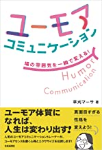 表紙: ユーモアコミュニケーション   草刈マーサ