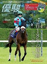 表紙: 月刊『優駿』 2019年 02月号 [雑誌] | 日本中央競馬会