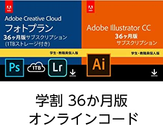 Adobe Creative Cloud フォトプラン(1TB付)+Illustrator CC  学生・教職員個人版 36か月版 Windows/Mac対応 オンラインコード版