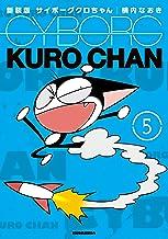 表紙: 新装版 サイボーグクロちゃん(5) (コミッククリエイトコミック) | 横内なおき