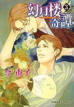 表紙: 幻月楼奇譚(3) (Charaコミックス) | 今市子