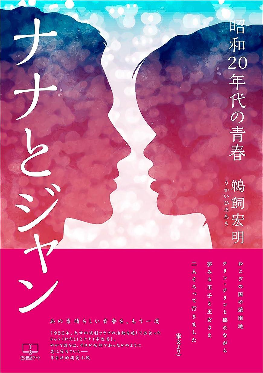 折り目早い引用ナナとジャン: 昭和20年代の青春 (22世紀アート)