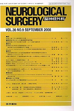 NEUROLOGICAL SURGERY (脳神経外科) 2008年 09月号 [雑誌]