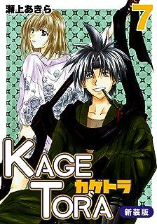 KAGETORA【新装版】7 (Jコミックテラス×ナンバーナイン)