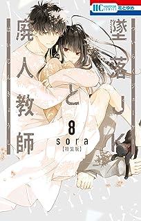 墜落JKと廃人教師【ミニカラー画集vol.2付き特装版】 8 (花とゆめコミックス)