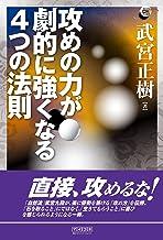 表紙: 攻めの力が劇的に強くなる4つの法則 (マイナビ囲碁ブックス)   武宮 正樹