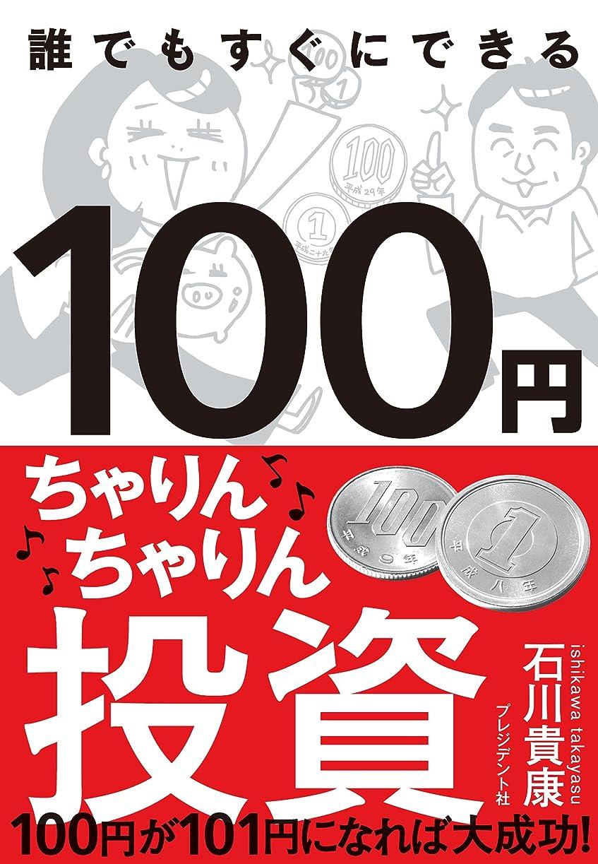 爆発する見落とす出身地100円ちゃりんちゃりん投資―100円が101円になれば大成功!