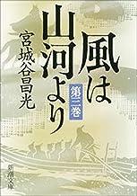 表紙: 風は山河より(三)(新潮文庫) | 宮城谷 昌光