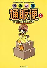 おみたま通販便 (2) (バンブーコミックス MOMOセレクション)