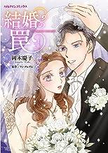 結婚の罠 (ハーレクインコミックス)