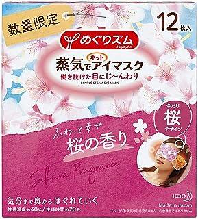 【まとめ買い】めぐりズム 蒸気でホットアイマスク 桜の香り(数量限定) 12枚×2箱